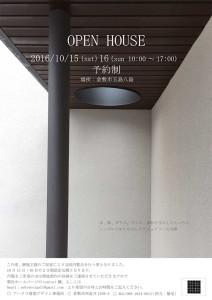 倉敷市玉島八島の家内覧会_20161015|岡山の建築設計事務所|アークス建築デザイン事務所